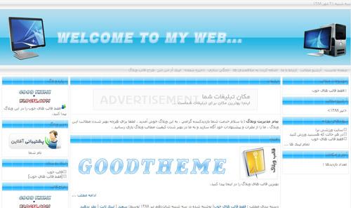 """ظپظ'ط· ظ'ط§ظ""""ط¨ ظ‡ط§غŒ ط®ظˆط¨(www.goodtheme.shakheh.com)"""